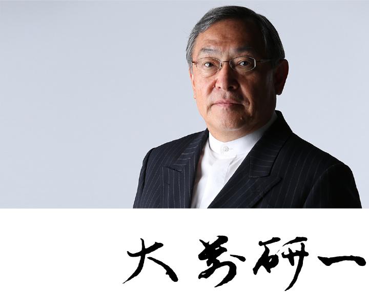 大前研一(株式会社ビジネス・ブレークスルー代表)